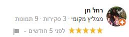 דר עומר כהן - המלצה מרחל מן