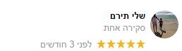 דר עומר כהן - המלצה משלי